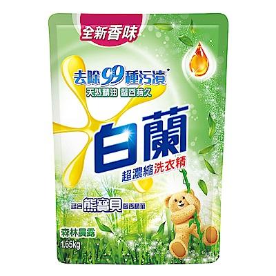 白蘭 含熊寶貝馨香精華森林晨露洗衣精補充包 1.65kg