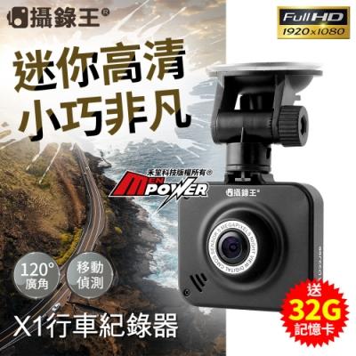 攝錄王 X1 超迷你1080P高清行車紀錄器