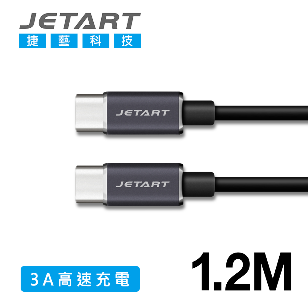 JETART TYPE-C to TYPE-C 充電傳輸線 1.2M