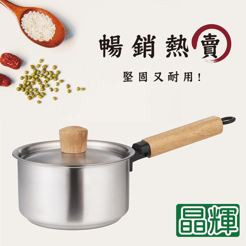 晶輝鍋具 不鏽鋼牛奶鍋16公分木頭手把 含鍋蓋