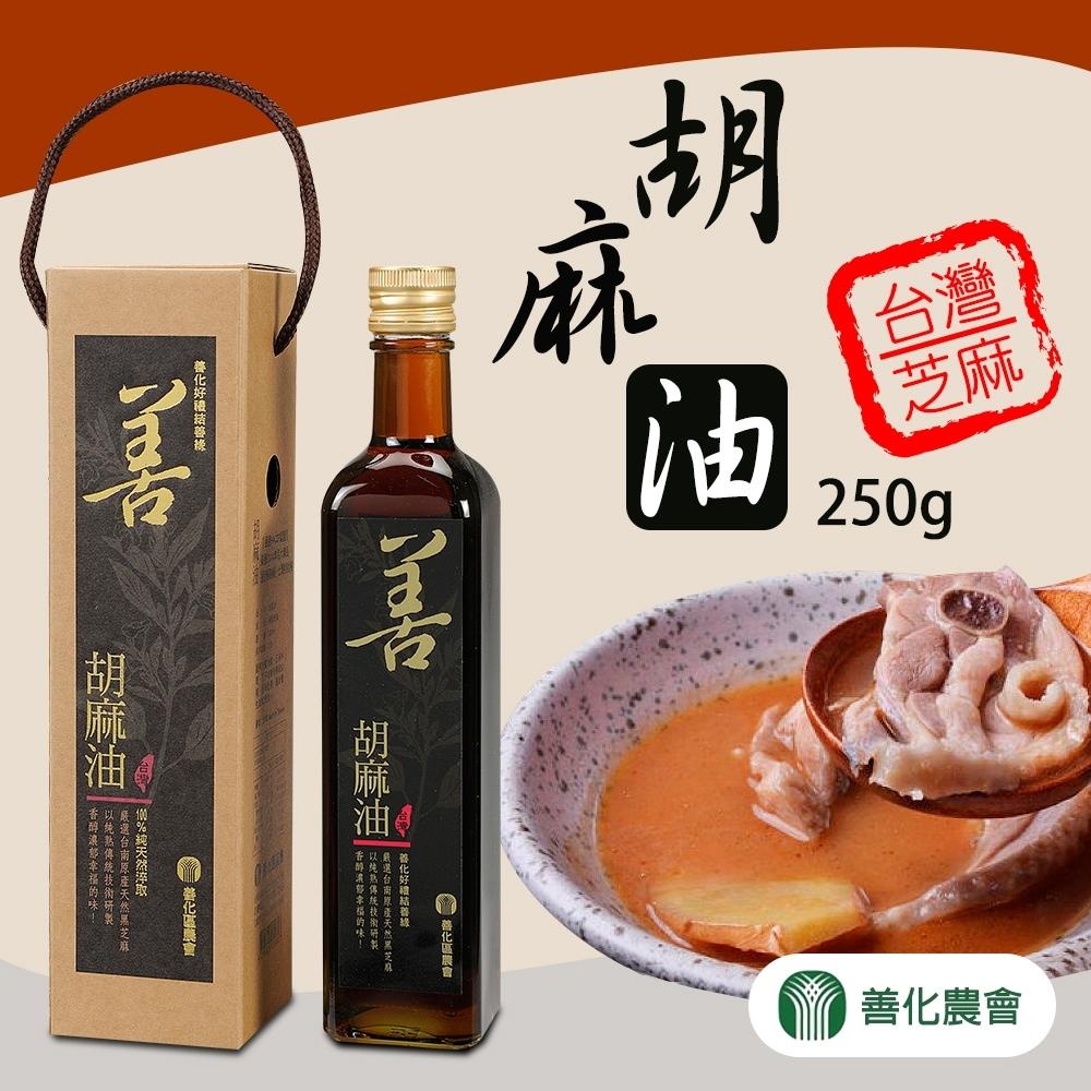 【善化農會】胡麻油  (250g / 瓶 x2瓶)