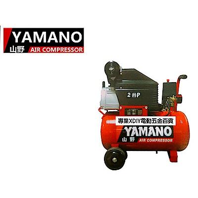 YAMANO山野 YM-2025 2HP/25L 空氣壓縮機 打氣機 空壓機 25公升