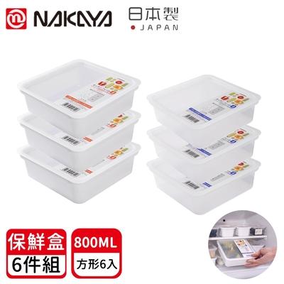 日本NAKAYA 日本製造冰箱食物收納保鮮盒6入組800ML(白+透明)