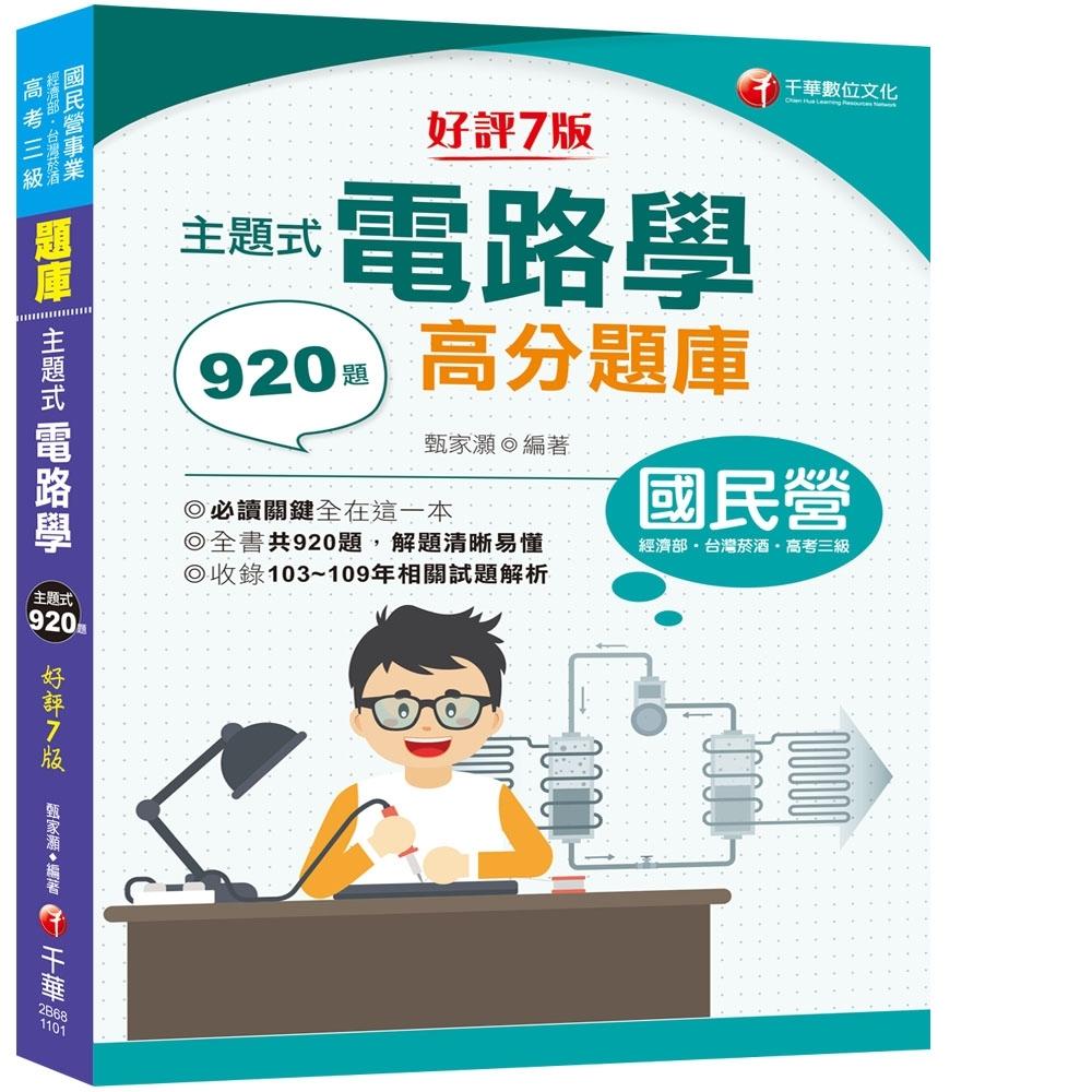 2021主題式電路學高分題庫:全書共920題[七版](國民營/經濟部/台灣菸酒/高考三級)