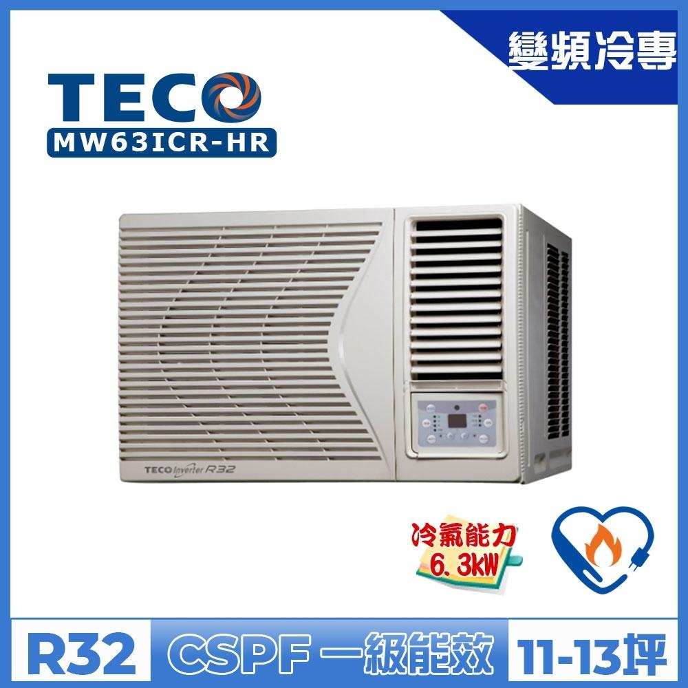 TECO東元 11-13坪 1級變頻冷專右吹窗型冷氣 MW63ICR-HR R32冷媒