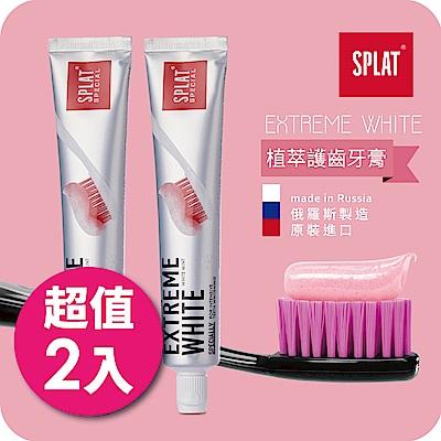 SPLAT舒潔特牙膏-Extreme White極致潔白 2入組 (原廠正貨)