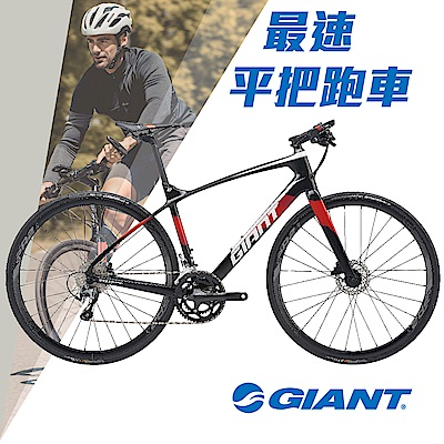GIANT FASTROAD ADVANCED 2 最快碳纖平把跑車