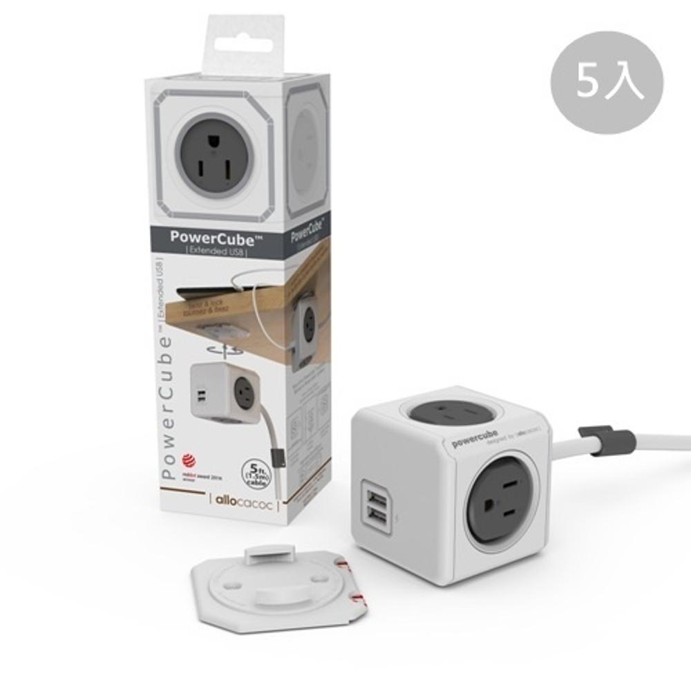 5入【PowerCube】魔術方塊延長線(灰色) →雙USB、4面插座、3孔、1.5米