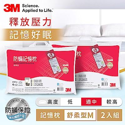 3M 新絲舒眠防蹣記憶枕-舒柔型M(2入組)