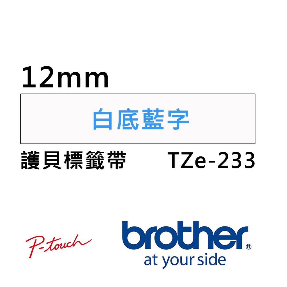 Brother TZe-233 護貝標籤帶 ( 12mm 白底藍字 )