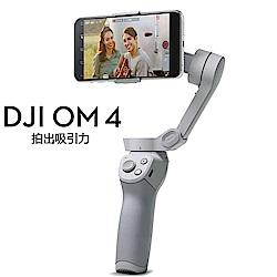 DJI OM4 折疊式手機雲台 手持穩定器 磁吸快拆式手機夾