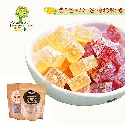 樂園.樹 法式水果軟糖-草莓x2包+檸檬x1包+加贈檸檬軟糖1包