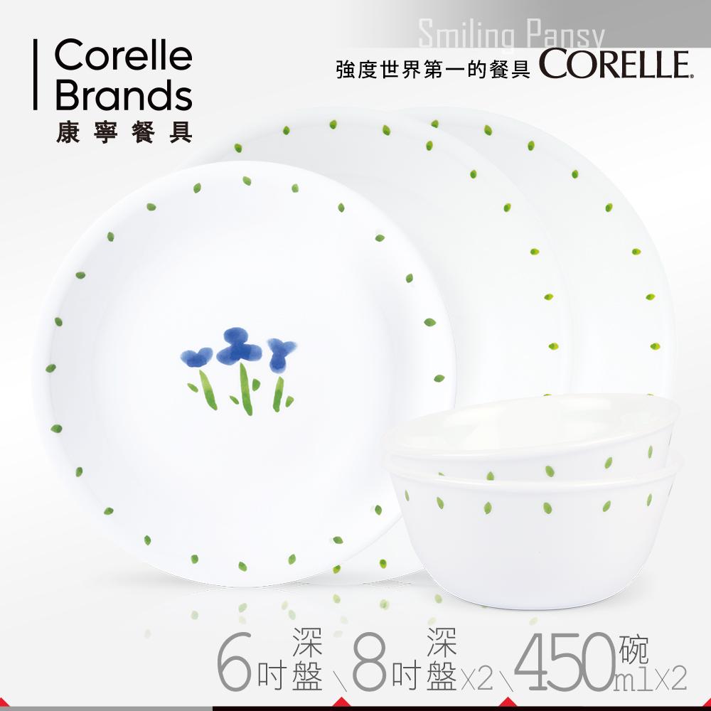 (送雙入筷)美國康寧 CORELLE 微笑三色堇餐盤碗五件組
