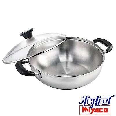 米雅可典雅316不鏽鋼三層覆底萬用鍋28cm MY-136893