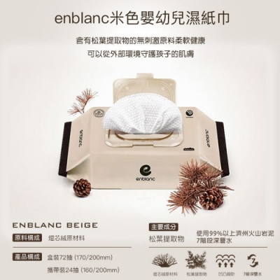 韓國 ENBLANC 極柔純水有蓋攜帶裝濕紙巾 - 松針萃取物24抽20包/箱