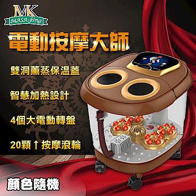 MKG—電動按摩大師中桶雙洞薰蒸泡腳機(顏色隨機)