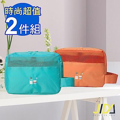 【暢貨出清】JIDA 時尚輕旅行純色系可吊掛漱洗收納包(2入)