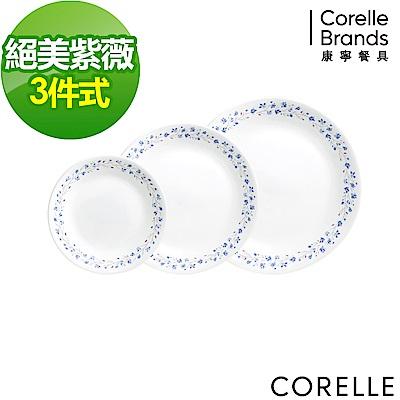 【美國康寧 CORELLE】絕美紫薇3件式餐盤組-C01