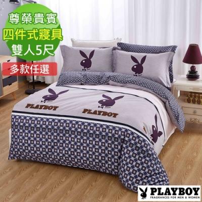 PLAYBOY四件式寢具組-雙人5尺(多款任選)