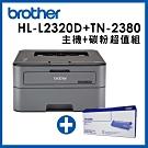 Brother HL-L2320D 高速黑白雷射自動雙面印表機+TN-2380原廠碳粉匣