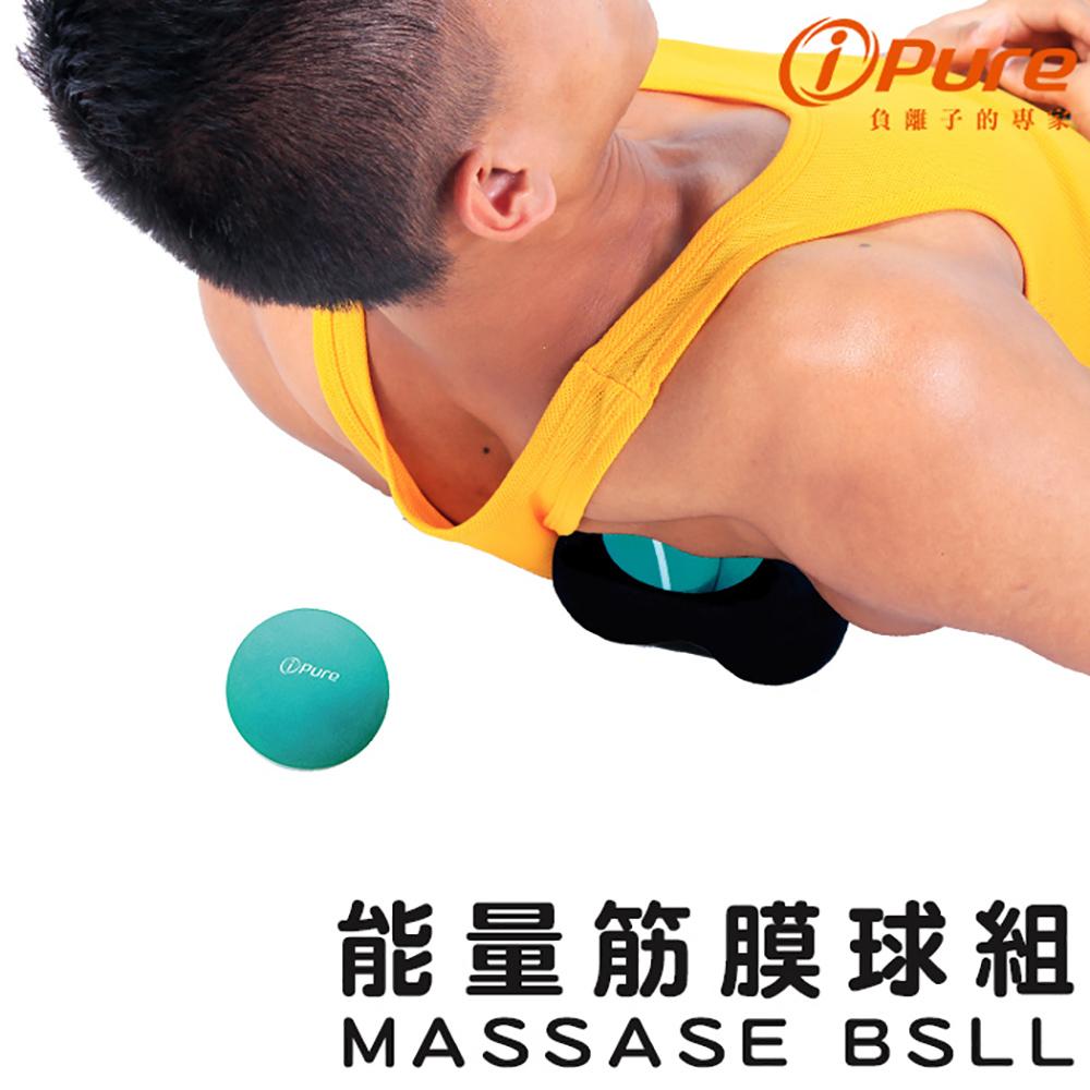 Yoga i-Pure 能量筋膜按摩球-9cm-2顆組-送專用收納袋