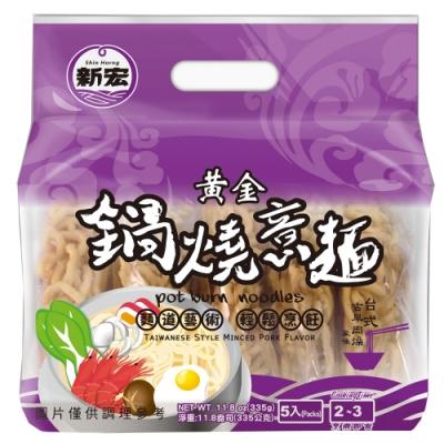 新宏 黃金鍋燒意麵-香傳肉燥335g(5入)