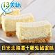 【愛上美味】日光北海道十勝乳酪蛋糕2盒 product thumbnail 1