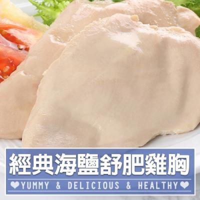 經典海鹽舒肥雞胸5包組(170g±10%/包)