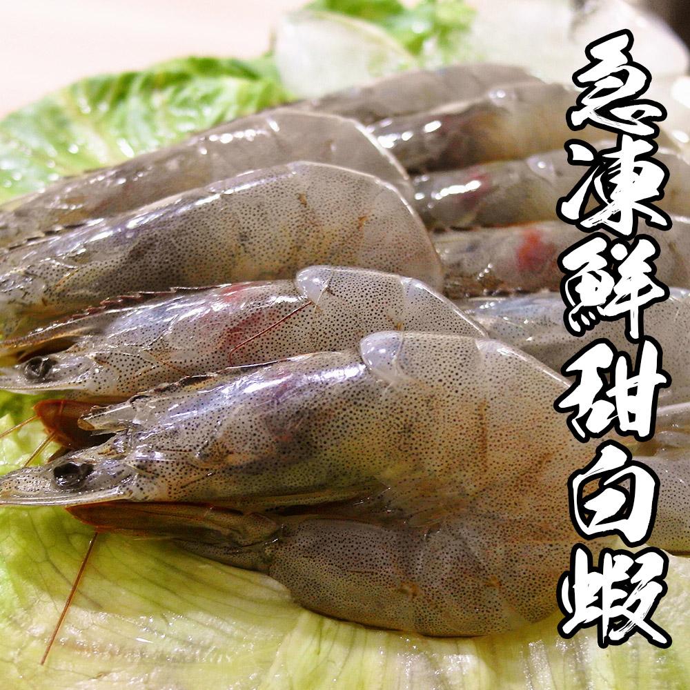 (團購組) 海鮮王 鮮甜白蝦 10盒組(240g±10%/盒)