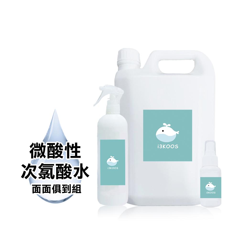 i3KOOS-微酸性次氯酸水-面面俱到組