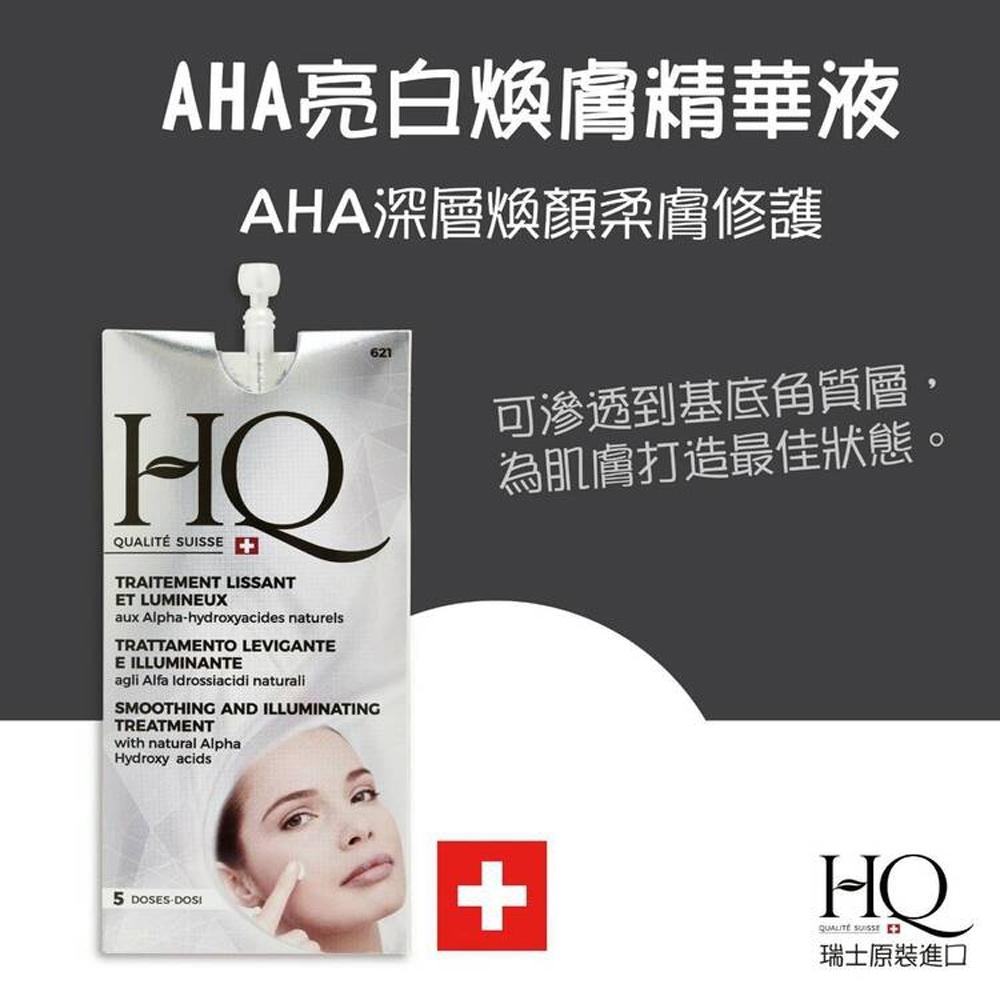 瑞士HQ AHA亮白煥膚精華液10mlX2包