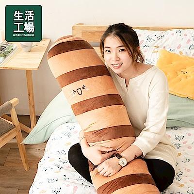 【百貨週年慶暖身 全館5折起-生活工場】玩味甜點-脆酥酥大抱枕