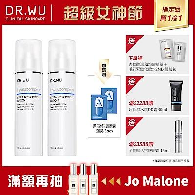 [雅虎獨家加大版] DR.WU玻尿酸保濕精華乳120MLX2入