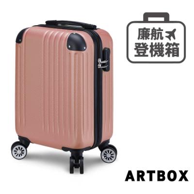 【ARTBOX】都會歷險 18吋鑽石紋登機箱(珊瑚粉)