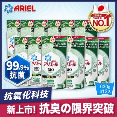 【日本ARIEL】新升級超濃縮深層抗菌除臭洗衣精 630g補充包 X12 (室內晾衣型)/箱