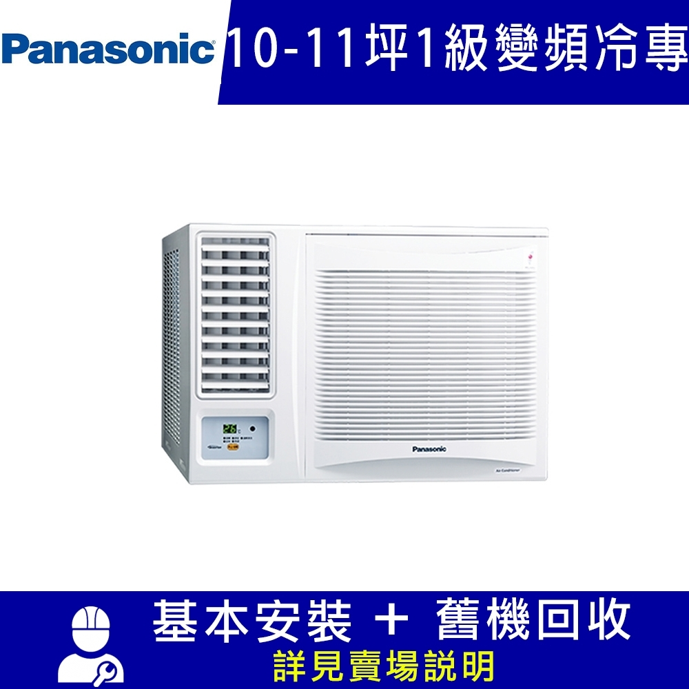 Panasonic國際牌 10-11坪 1級變頻冷專左吹窗型冷氣 CW-P68LCA2 R32冷媒