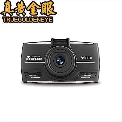 【真黃金眼】 DOD MK110 1080P 行車記錄器