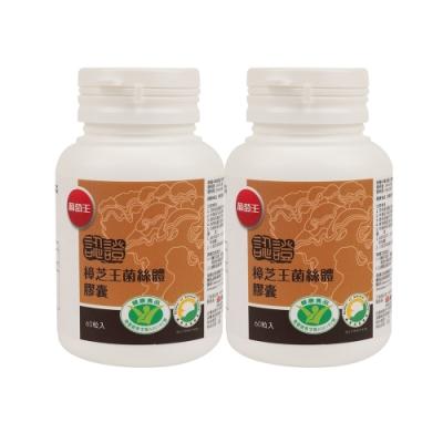 【葡萄王】認證樟芝王60粒X2瓶 (國家護肝與調節血壓雙效健康食品認證)