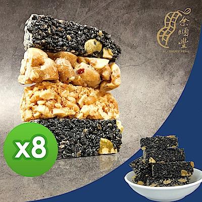 余順豐 黑芝蔴糖(200gx8包)