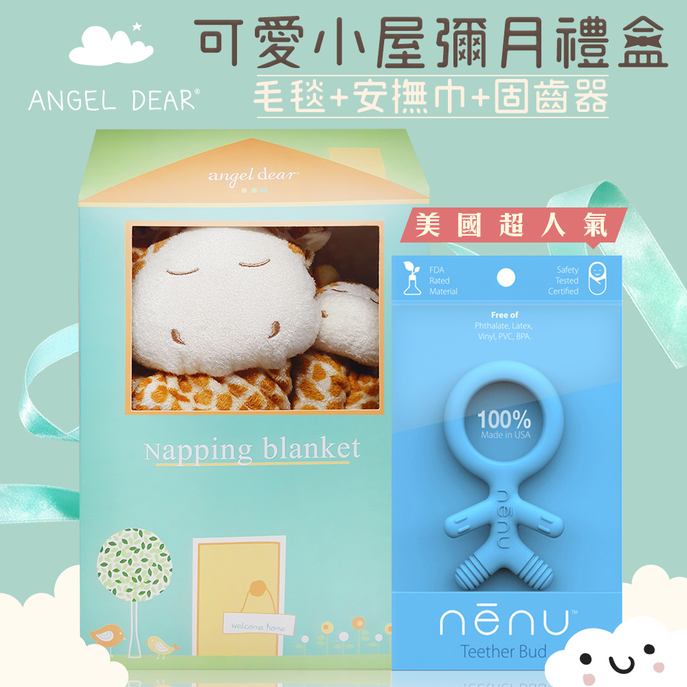 美國Angel Dear可愛小屋彌月禮盒-毛毯+安撫巾+固齒器 @ Y!購物