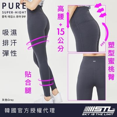 STL yoga PURE『超高腰』提臀塑型 緊身運動九分長褲 Legging 9 (純粹/灰色Grey)