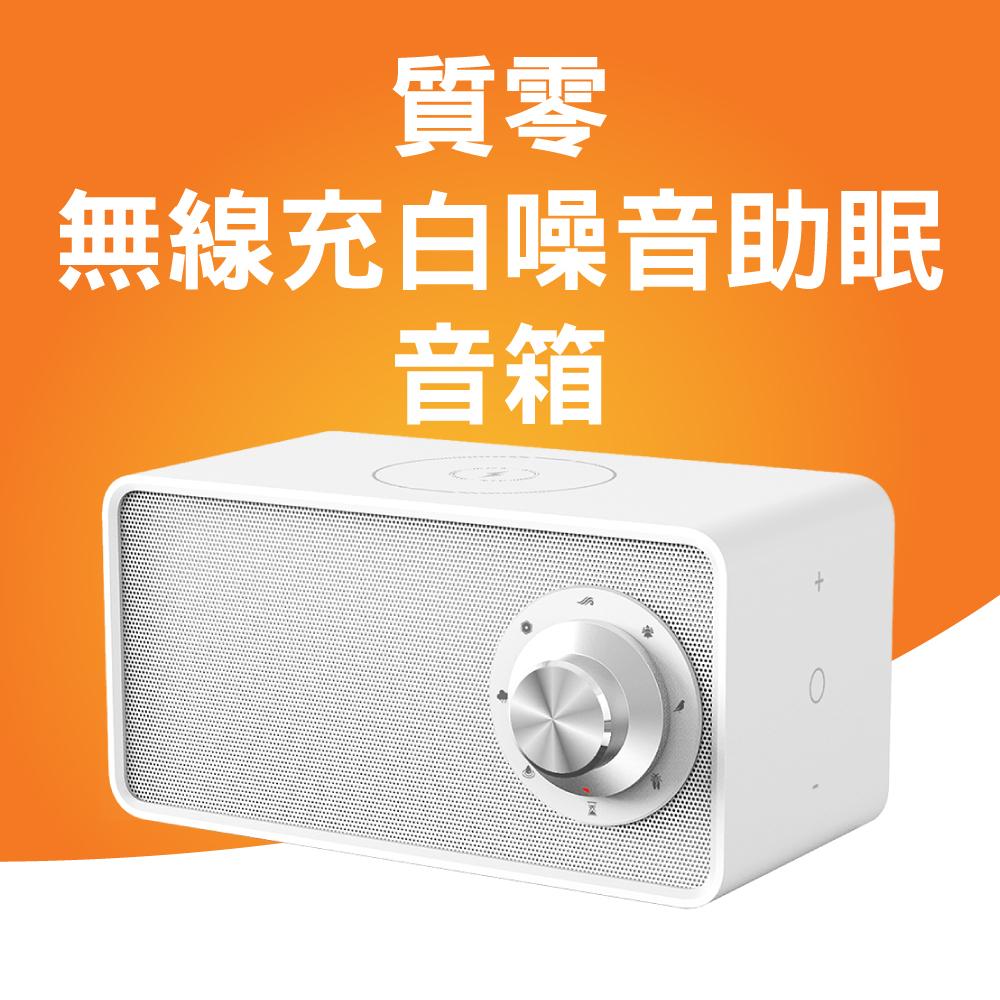 【小米有品熱銷商品】質零Qualitell無線充 白噪音音箱