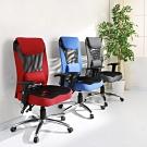 佳美 台灣製可調式免組裝透氣護腰3D增厚辦公椅 電腦椅 椅子 (三色可選)