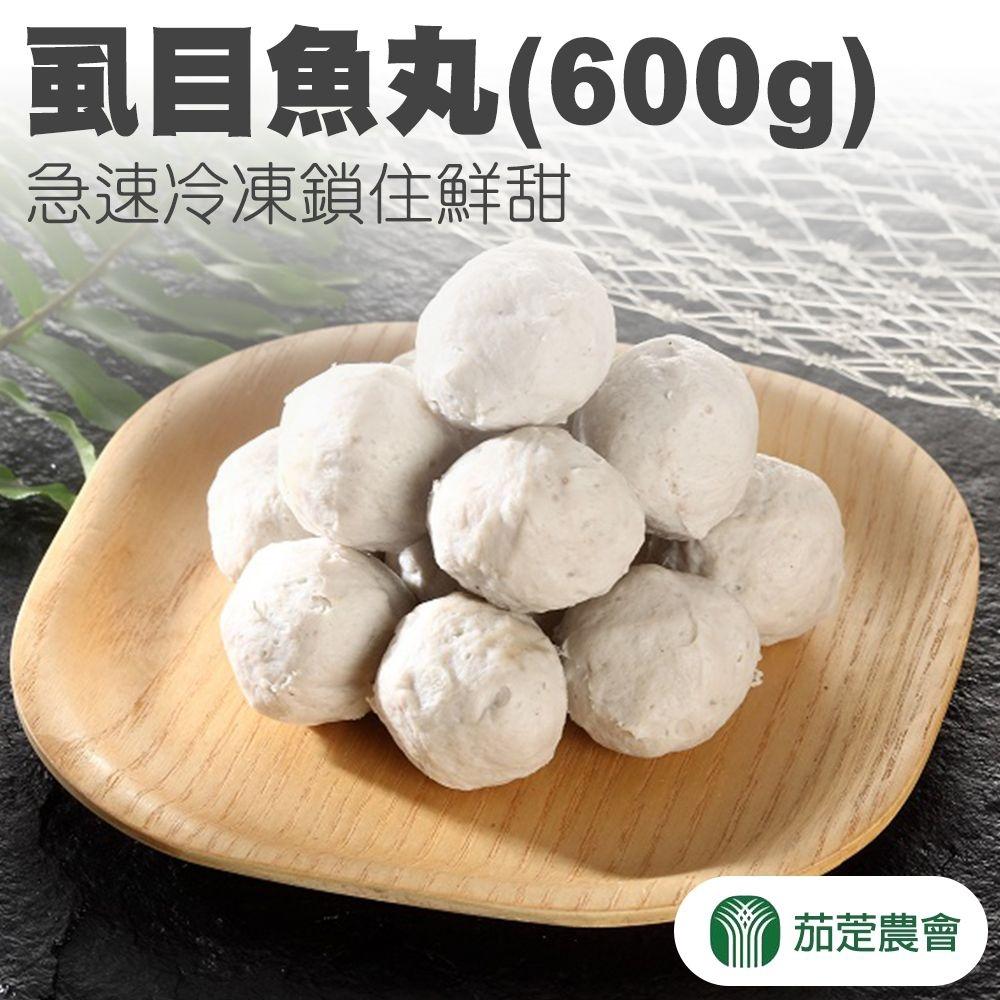 【茄萣農會】虱目魚丸( 600g / 包 x2包)