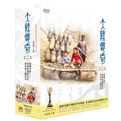 大陸尋奇(二) 9片DVD套裝