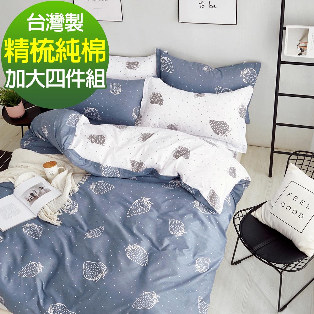 9 Design 草莓之戀 加大四件組 100%精梳棉 台灣製 床包被套純棉四件式