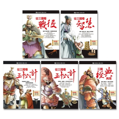閣林文創 探索新三國大百科(全套5冊)