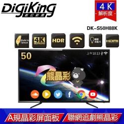 DigiKing 數位新貴50吋4K HDR智慧聯網液晶+數位視訊盒 DK-S50H88K