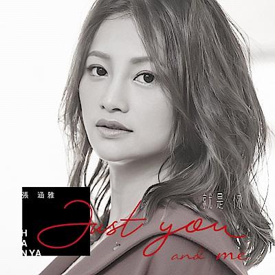 張涵雅 / 就是你 台語專輯(1CD)