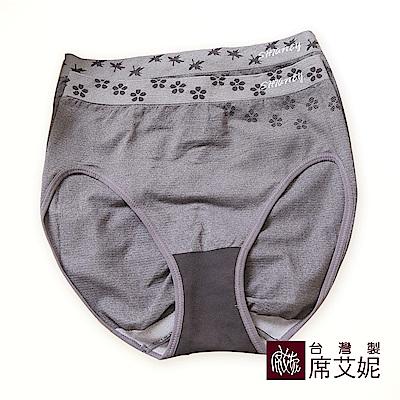 席艾妮SHIANEY 台灣製造(5件組)加大尺碼彈力舒適內褲 竹炭纖維 抗菌除臭